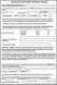 Fishing Permission Form